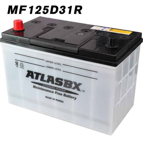 アトラス 車 バッテリー 125D31R ATLAS 自動車用バッテリ- 2年保証|amcom