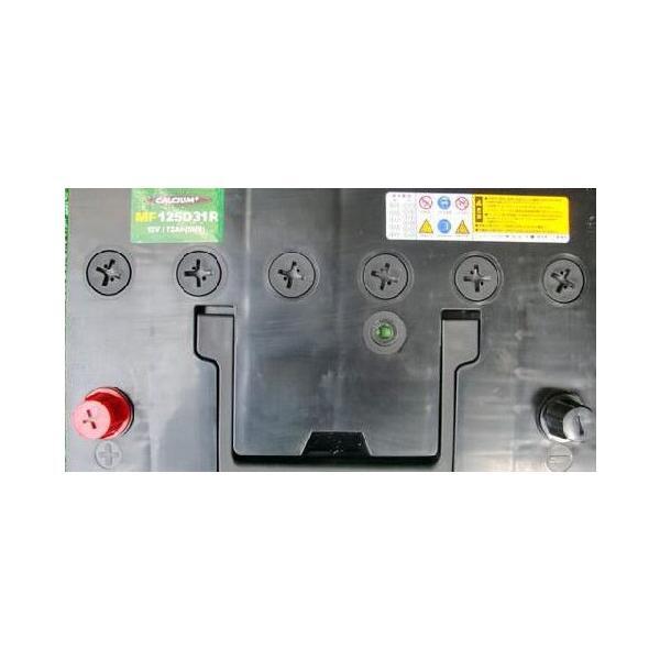 アトラス 車 バッテリー 125D31R ATLAS 自動車用バッテリ- 2年保証|amcom|04