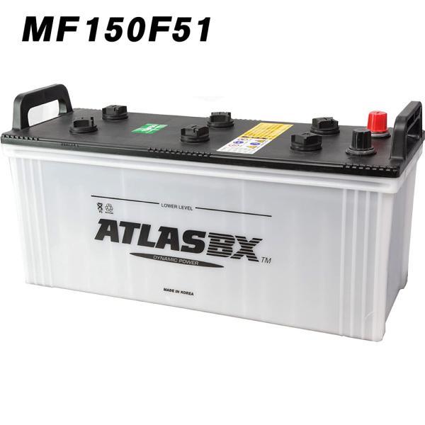 アトラス バッテリー 150F51 ATLAS 自動車 車 バッテリー 1年保証 送料無料|amcom