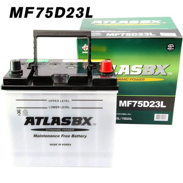 あすつく対応 アトラス バッテリー 75D23L 車 2年保証 ATLAS 送料無料 送料無料|amcom