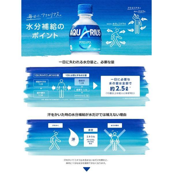 アクエリアス ペコらくボトル 2L 6本入 1ケース 2.0L AQUARUIS Vitamin スポーツ水 1箱 アクエリヤス 熱中症対策|amcom|04