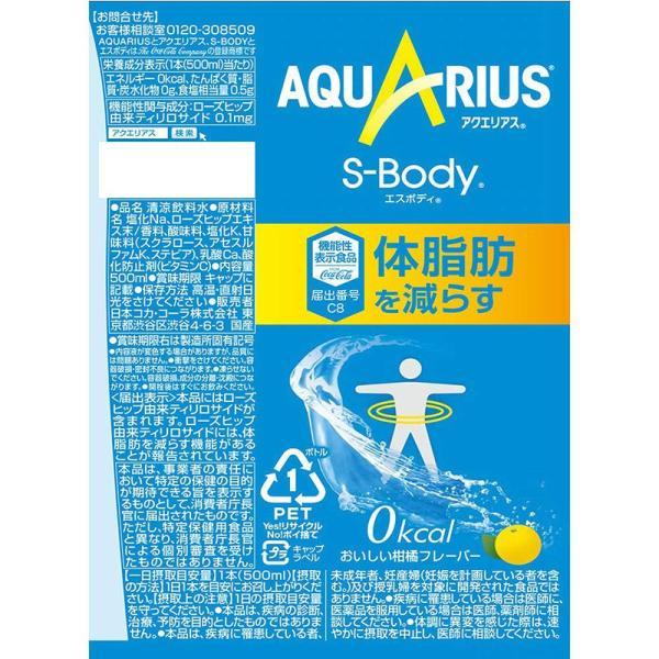 新発売!アクエリアス エスボディ PET 500ml 機能性表示食品 ペットボトル 24本入 1箱 AQUARIUS S-body 特保 amcom 02