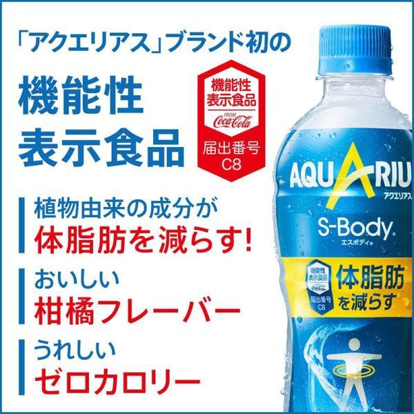 新発売!アクエリアス エスボディ PET 500ml 機能性表示食品 ペットボトル 24本入 1箱 AQUARIUS S-body 特保 amcom 03