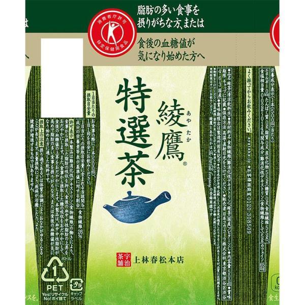綾鷹 特選茶 トクホ PET 500ml 24本入 1ケース あやたか 茶 1箱|amcom|02