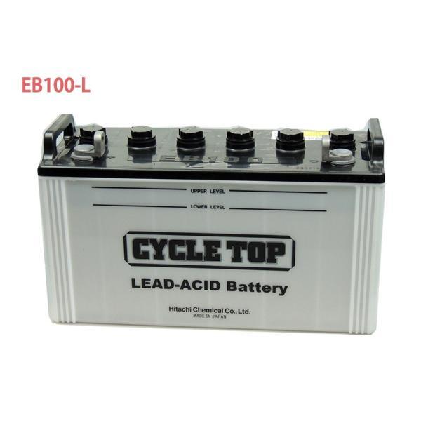EB100 L端子 2個セット 日立化成 バッテリー ボルトナット 100Ah/5時間率容量 日本製 国産 ディープサイクル サブ キャンピング スイーパー エレベータ 発電用|amcom