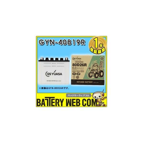 GSユアサ YUASA GYN 農機 バッテリー GYN-40B19R|amcom