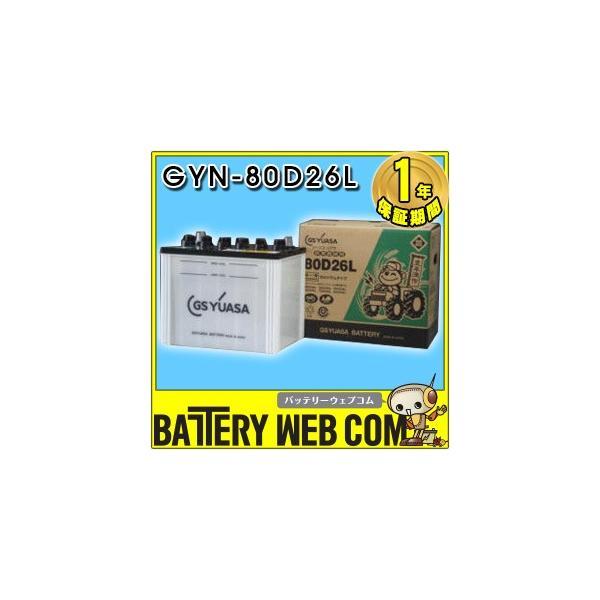 GSユアサ YUASA GYN 農機 バッテリー GYN-80D26L|amcom