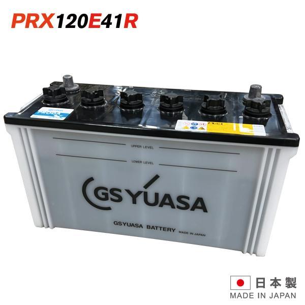 GSユアサバッテリー 120E41R YUASA PRODA NEO PRN-120E41R トラック  大型車用 2年保証 ジーエスユアサ プローダ ネオ 105E41R 115E41R 互換|amcom