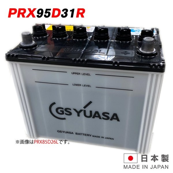 GSユアサバッテリー 95D31R YUASA PRODA NEO PRN-95D31R トラック 大型車用 2年保証 ジーエスユアサ プローダ ネオ 85D31R 互換 amcom