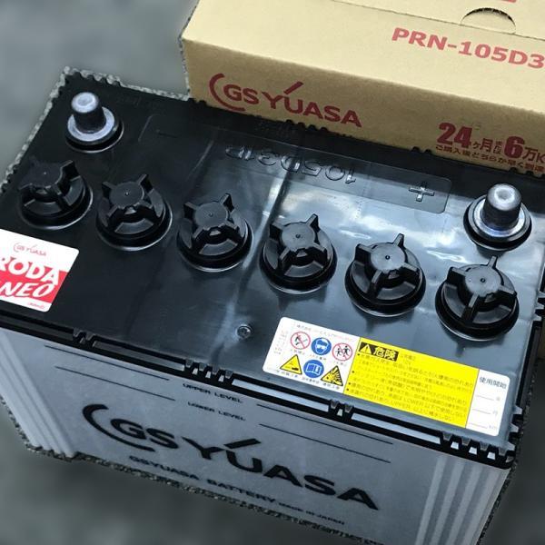 GSユアサバッテリー 95D31R YUASA PRODA NEO PRN-95D31R トラック 大型車用 2年保証 ジーエスユアサ プローダ ネオ 85D31R 互換 amcom 05