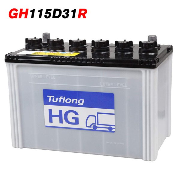 日立化成 バッテリー GH 115D31R 日立 新神戸電機 自動車 車用バッテリー 日本製 トラック 2年保証 Tuflong タフロング HG-II 95D31R 105D31R 互換 国産|amcom