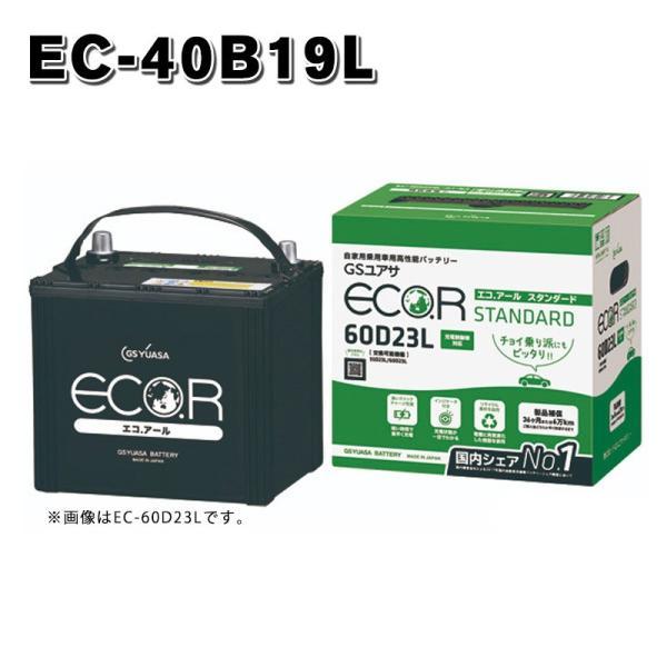数量限定特価 あすつく対応 EC-40B19L GSユアサ GS YUASA ECO.R エコアール スタンダード 充電制御車対応バッテリー|amcom