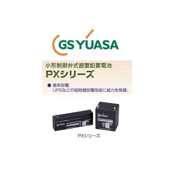 PX12050 GS ユアサ YUASA 小形制御弁式鉛蓄電池 産業 用 バッテリー PX エレベータ ジーエスユアサ GSYUASA|amcom