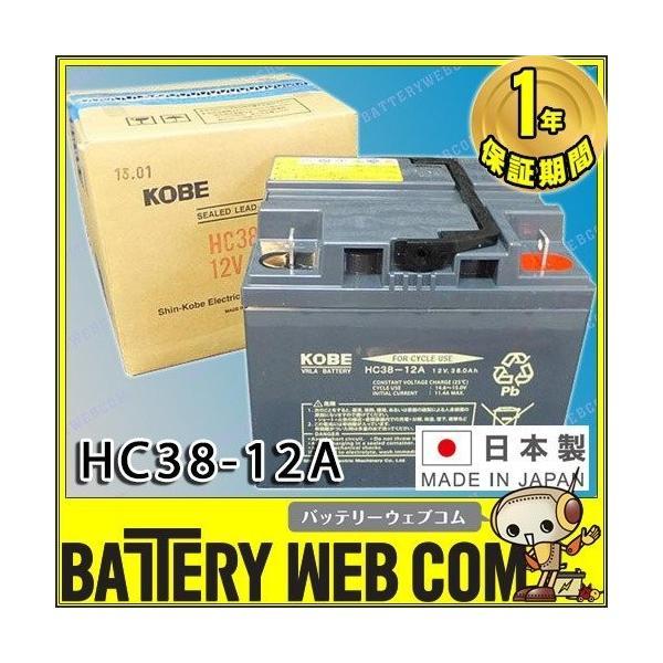 HC38-12A 2個セット 昭和電工マテリアルズ 小型制御弁式鉛蓄電池 バッテリー 電動車椅子 セニアカー ミニアカー 無人搬送車 ソーラーシステム 日立化成 amcom