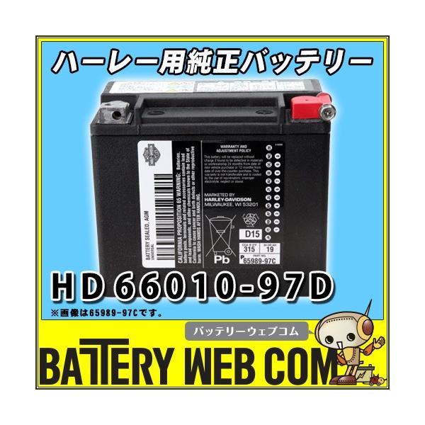 HD66010-97D HARLEY DAVIDSON HD ハーレー ダビットソン 旧品番 HD66010-97C 純正 AGM 高性能 バイク バッテリー 6ヶ月保証 66010-97C 97-UP FLHR/FLHT/FLTR amcom