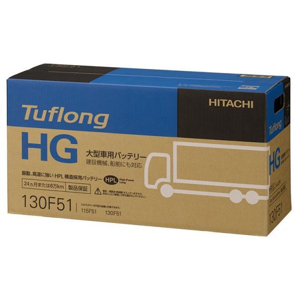 日本製 GH 130F51 日立化成 日立 新神戸電機 HG-II タフロングHG バス トラック 車 バッテリー 115F51 2年保証 国産|amcom|02
