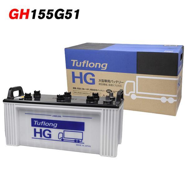 日立化成 バッテリー GH 155G51 日立 新神戸電機 Tuflong HG-II タフロングHG バス トラック 車 自動車バッテリー 日本製 2年保証 国産 バッテリ-|amcom