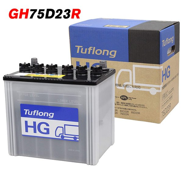 日立化成 バッテリー GH 75D23R 日立 新神戸電機 自動車 車バッテリー 日本製 2年保証 タフロング HG-II 55D23R 65D23R 互換 国産 バッテリ- amcom