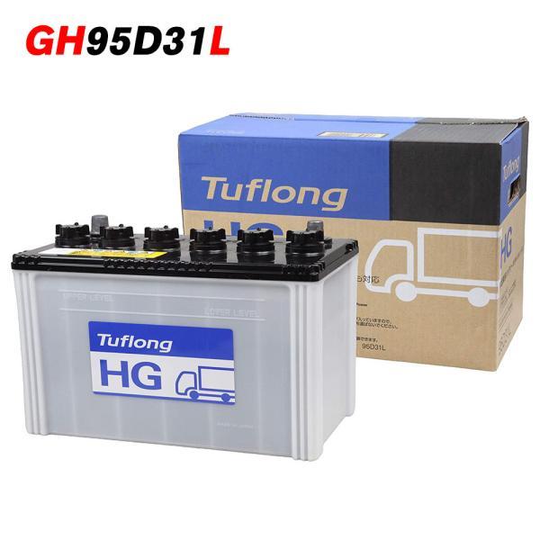 日立化成 バッテリー GH 95D31L 日立 新神戸電機 自動車 車バッテリー 日本製 トラック 2年保証 タフロング HG-II 95D31L 互換 国産 バッテリ-|amcom
