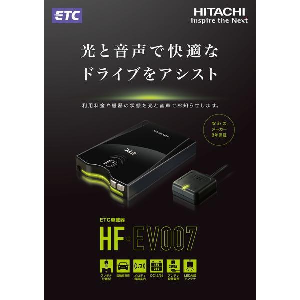 ETC車載器 日立 12/24V兼用 HF-EV007 アンテナ分離型ETC 音声タイプ ブラック HFEV007 限定特価人気商品|amcom|02