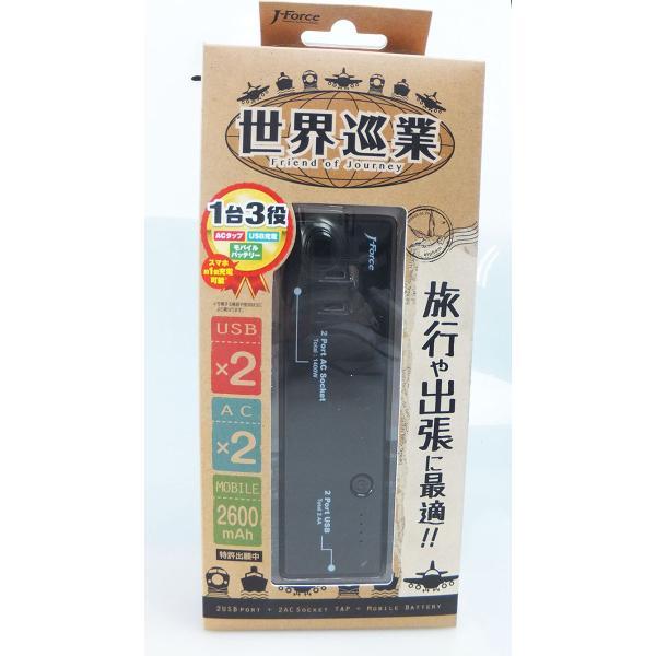 JF-PEACE4K J-Force 世界巡業 ブラック USB給電 + AC2口搭載 モバイルバッテリー iPhone スマホ スマートホン ケータイ USB充電器 ACアダプタ コンセント|amcom|03