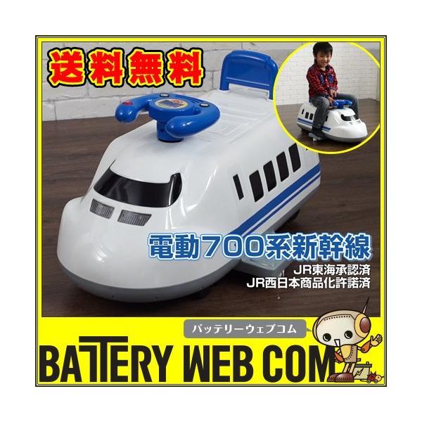 新幹線 700系 電動カー 子供 用 電動 乗用 発車音付 玩具 おもちゃ 乗り物 プレゼント 入園祝い|amcom