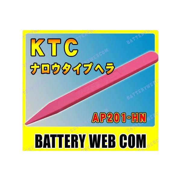 KTC ナロウタイプヘラ AP201-HN|amcom
