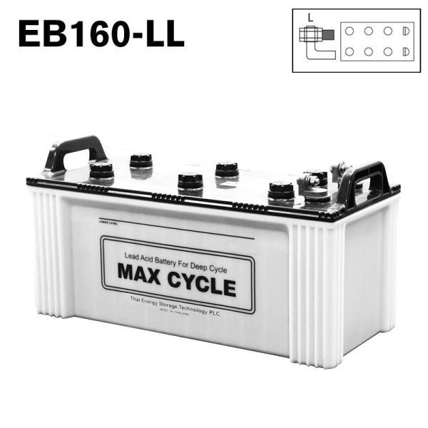 EB160-LL ボルトナット 端子 MAX CYCLE ディープサイクル バッテリー 蓄電池 純正 送料無料 (一部地域送料加算)|amcom