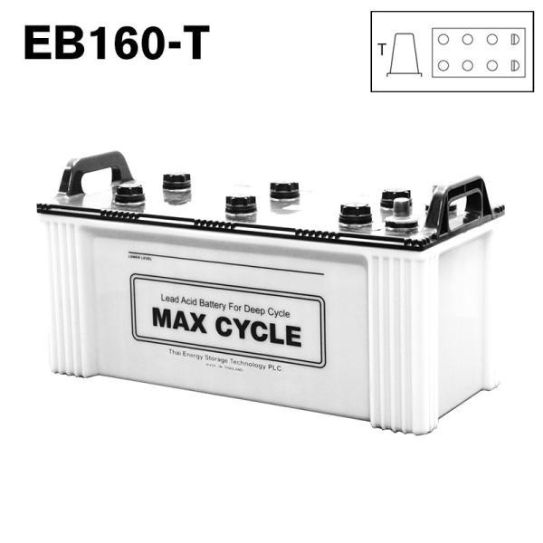 EB160-T ポール端子 MAX CYCLE ディープサイクル バッテリー 蓄電池 純正 送料無料 (一部地域送料加算)|amcom