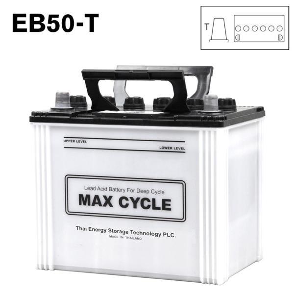 EB50-T ポール端子 MAX CYCLE ディープサイクル バッテリー 蓄電池 純正 送料無料 (一部地域送料加算)|amcom