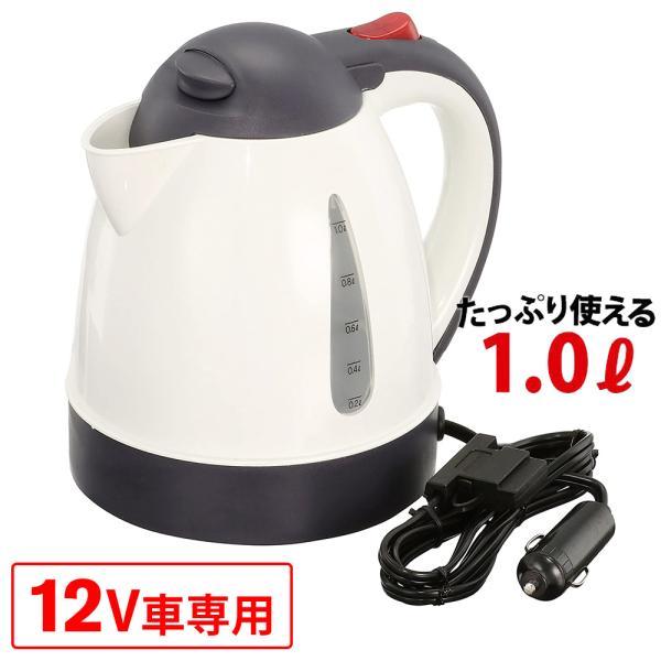 メルテック CK-673 DC12V 車用 電気 Meltec 大自工業 カーケトル 1リットル 車用ポット 車載 湯沸し 空焚き防止機能付き CK673|amcom