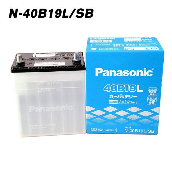 あすつく対応 送料無料 40B19L パナソニック SB バッテリー 自動車用 Panasonic 40B19L/SB 車 2年保証 軽自動車や小型車用 車バッテリー amcom