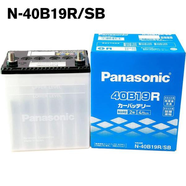 あすつく対応 送料無料 40B19R パナソニック SB バッテリー Panasonic 車 40B19R/SB 2年保証 軽自動車や小型車用 車バッテリー 自動車用|amcom