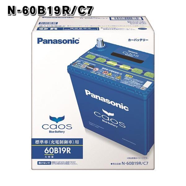 カオスバッテリー 60B19R CAOSC6 パナソニック Panasonic カオス6 N-60B19R C6 車 CAOSバッテリー CAOS 自動車 3年保証 N-60B19RC6 N-60B19R/C6|amcom