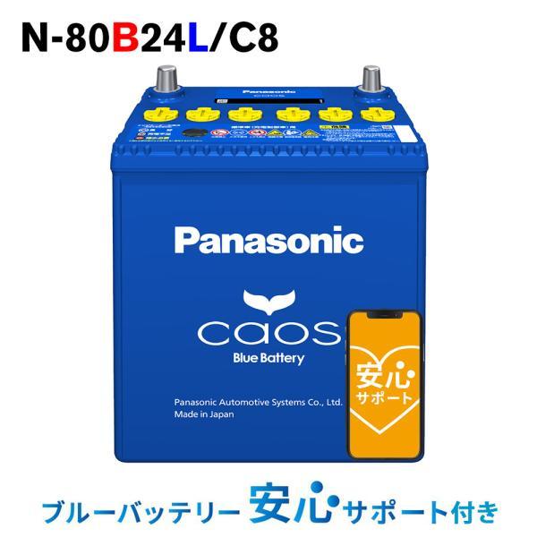カオスバッテリー 80B24L CAOSC7 パナソニック Panasonic カオス7 N-80B24L C7 車 【旧品番 80B24L/C6】 CAOS 自動車 3年保証 N-80B24L/C7 N-80B24LC7|amcom