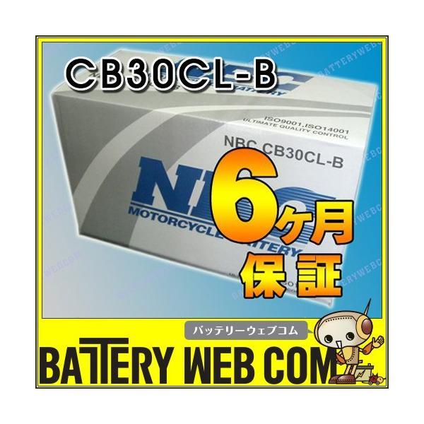 NBC CB30CL-B ジェットスキー 水上バイク バッテリー バイク SEA DOO 互換 オートバイバッテリ- GEL30CL-B YB30CL-B 傾斜搭載不可 amcom