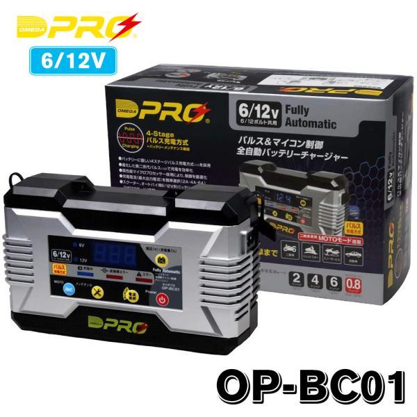 オメガプロ OP-BC01 バッテリー充電器 DC6/12V マイコン制御 全自動パルス充電器 バッテリーチャージャー アイドリングストップ車 ハイブリッド車 対応|amcom