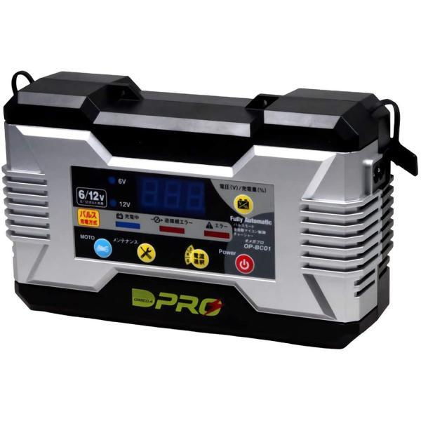 オメガプロ OP-BC01 バッテリー充電器 DC6/12V マイコン制御 全自動パルス充電器 バッテリーチャージャー アイドリングストップ車 ハイブリッド車 対応|amcom|02