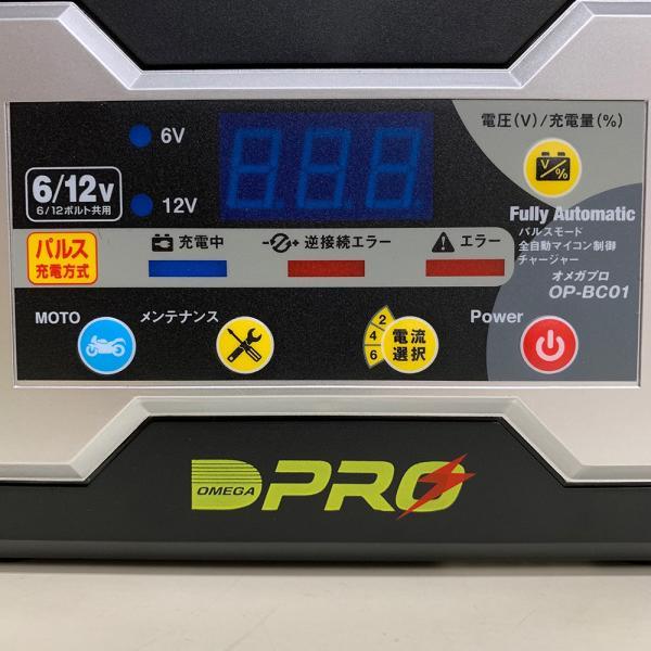 オメガプロ OP-BC01 バッテリー充電器 DC6/12V マイコン制御 全自動パルス充電器 バッテリーチャージャー アイドリングストップ車 ハイブリッド車 対応|amcom|11