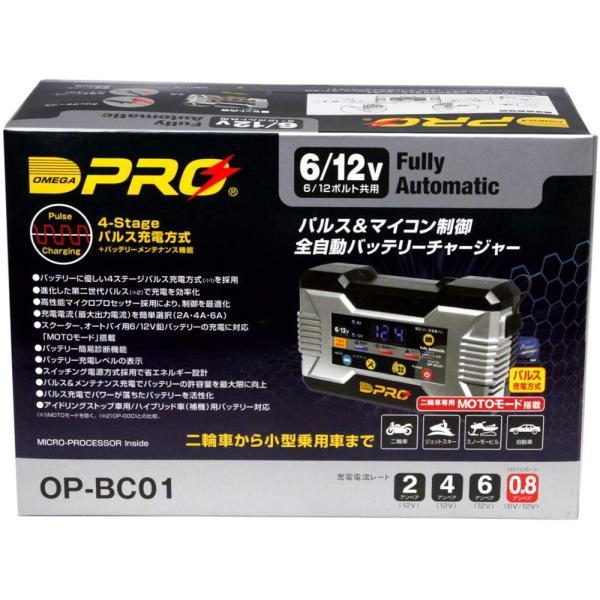 オメガプロ OP-BC01 バッテリー充電器 DC6/12V マイコン制御 全自動パルス充電器 バッテリーチャージャー アイドリングストップ車 ハイブリッド車 対応|amcom|03