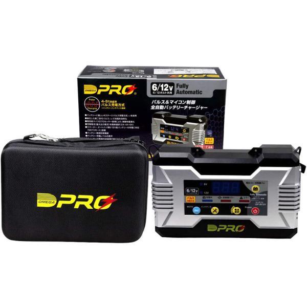 オメガプロ OP-BC01 バッテリー充電器 DC6/12V マイコン制御 全自動パルス充電器 バッテリーチャージャー アイドリングストップ車 ハイブリッド車 対応|amcom|04