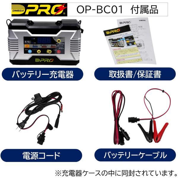 オメガプロ OP-BC01 バッテリー充電器 DC6/12V マイコン制御 全自動パルス充電器 バッテリーチャージャー アイドリングストップ車 ハイブリッド車 対応|amcom|05