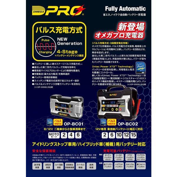 オメガプロ OP-BC01 バッテリー充電器 DC6/12V マイコン制御 全自動パルス充電器 バッテリーチャージャー アイドリングストップ車 ハイブリッド車 対応|amcom|07