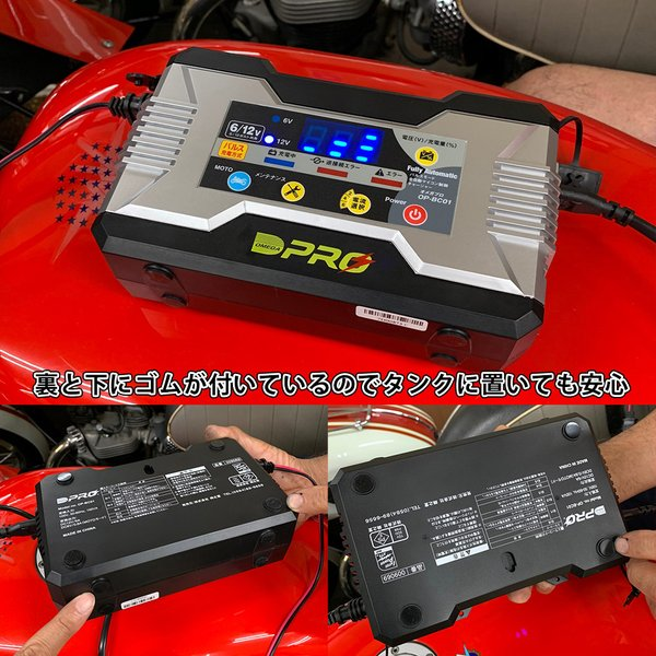 オメガプロ OP-BC01 バッテリー充電器 DC6/12V マイコン制御 全自動パルス充電器 バッテリーチャージャー アイドリングストップ車 ハイブリッド車 対応|amcom|10