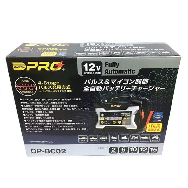 オメガプロ OP-BC02 バッテリー充電器 DC12V 専用 マイコン制御 全自動パルス充電器 バッテリーチャージャー アイドリングストップ車 ハイブリッド車 対応|amcom|05