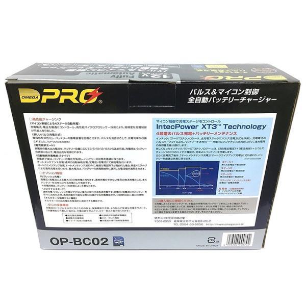 オメガプロ OP-BC02 バッテリー充電器 DC12V 専用 マイコン制御 全自動パルス充電器 バッテリーチャージャー アイドリングストップ車 ハイブリッド車 対応|amcom|06