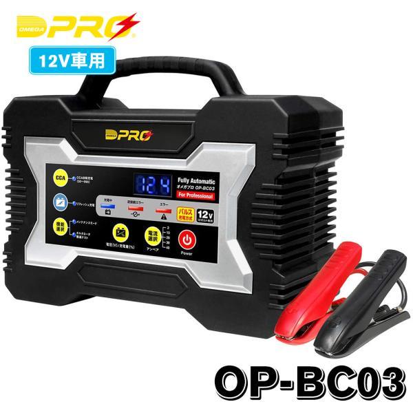 オメガプロ OP-BC03 全自動バッテリー充電器 4ステージ・トリプルパルス充電 シリーズ最高40A出力対応|amcom