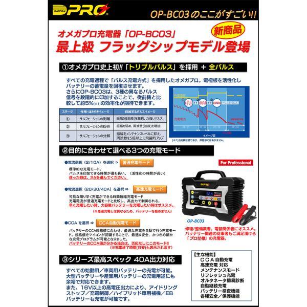 オメガプロ OP-BC03 全自動バッテリー充電器 4ステージ・トリプルパルス充電 シリーズ最高40A出力対応|amcom|02