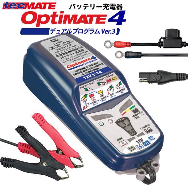 オプティメート4 DUAL パルス 式 充電 バイク バッテリー 充電器 バッテリーチャージャー 正規品 3年保証 デュアル Optimate4 全自動 メンテナー テックメイト|amcom