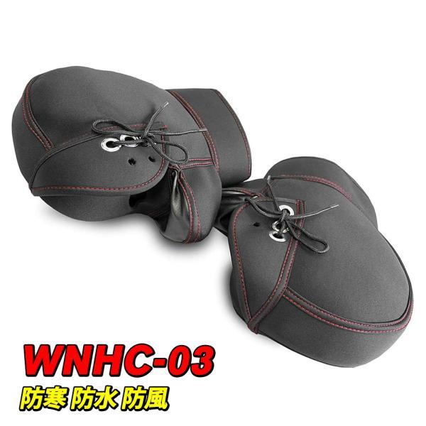 あすつく対応 バイク用 ハンドルカバー WNHC-03 防寒 防水 防風 フリーサイズ ネオプレーン 大阪繊維資材 OSS|amcom